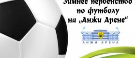 Расписание матчей Зимнего первенства по футболу на Анжи Арене.