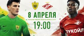 Билеты на матч «Анжи» - «Спартак»