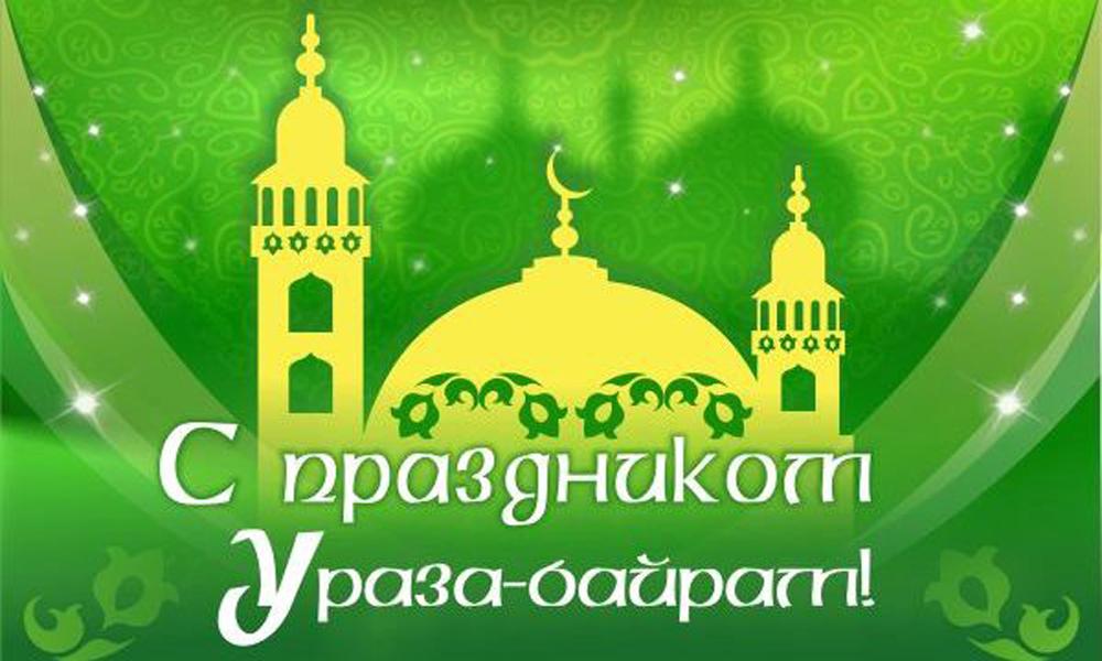 Открытка с праздником мусульман ураза байрам