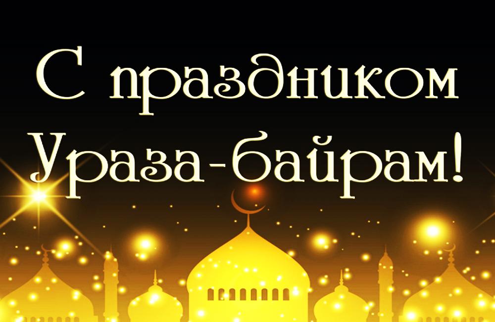 Герои отечества, открытка с праздником мусульман