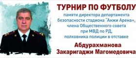 Турнир памяти Закаригаджи Абдурахманова.