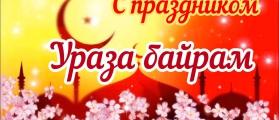 С праздником Ураза - Байрам!
